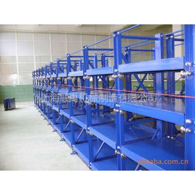 供应模具架/模具置放架/抽屉式货架