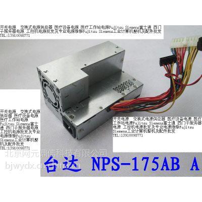 S26113-E530-V50-02 NPS-175AB A富士通 西门子医疗工作站电源