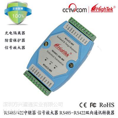 供应RS485/422中继器/光电隔离器/防雷RS485转RS422转换器HK-809