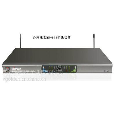 台湾咪宝(Mipro) MR828一拖二无线麦克风
