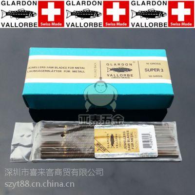 瑞士鱼牌GLARDON-VALLORBE曲线锯条/拉花锯条/卓锯条/线锯片/珠宝打金用锯片/拉花锯条