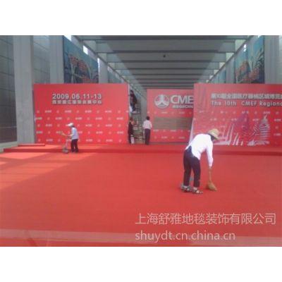 供应上海展览地毯13774391896上海市展览地毯价格专业铺装地毯
