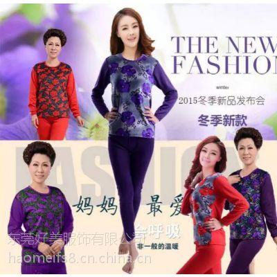 2015新款保暖内衣批发,厂家直销,质量保证,款式新颖,免运费