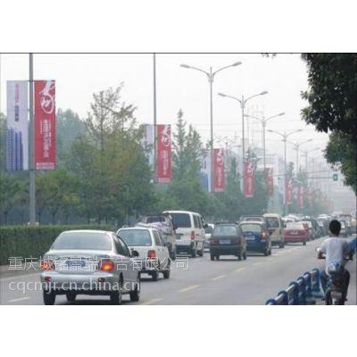 江津广告公司-道旗-重庆城铭景瑞广告有限公司