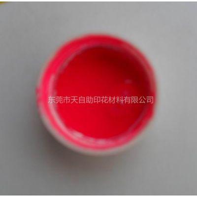 供应虎门提供高温水性色种鲜艳荧光色