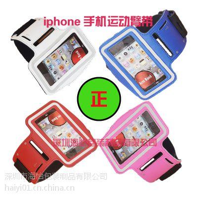 供应工厂热销 iphone5/5s 运动手臂带 手机保护套臂带 苹果手臂带