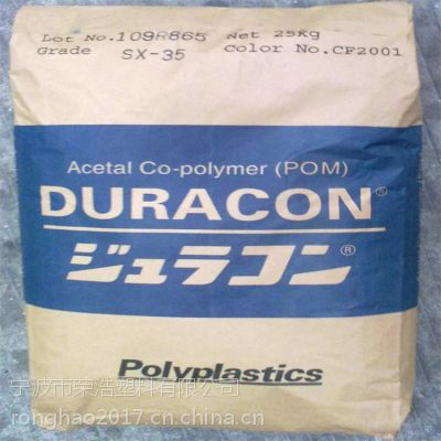 ■【供应】POM AW-02 日本宝理 塑胶原料