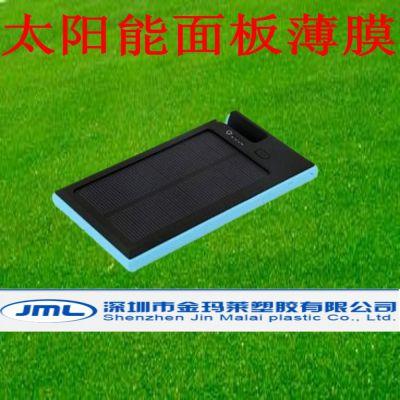 太阳能层压面板专用磨砂PET膜