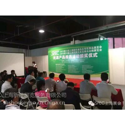 2016上海大米展会_有机大米展_绿色大米展(在线咨询)