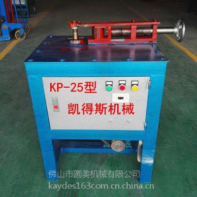 佛山弯管机厂家直销 凯得斯牌25型电动弯管机 专利产品