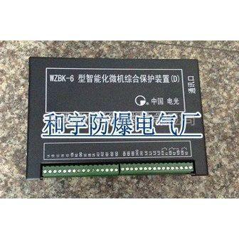 供应和宇直销电光保护装置WZBK-6D系列