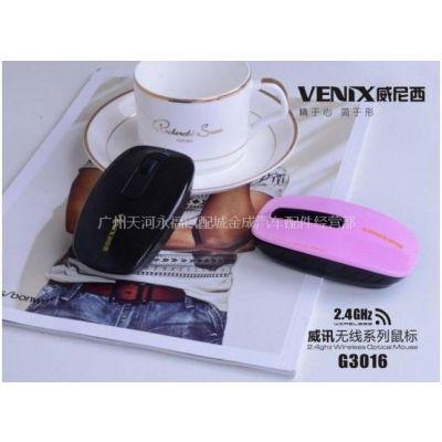 供应威尼西3016小彩盒包装鼠标迷你 2.4G无线鼠标 超薄 时尚 笔记本鼠