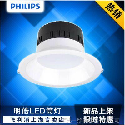 飞利浦总代理LED筒灯 明皓一体化筒灯 4寸5寸6寸7寸8寸 DN03B