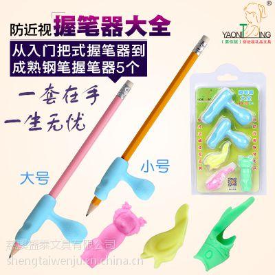厂销卡通学生握笔器大全 儿童礼品套装 新奇特文具 软胶握笔笔套