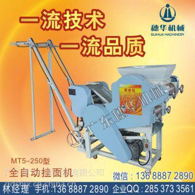 全自动面条机械,尊贵品质,广东穗华牌全自动面条机
