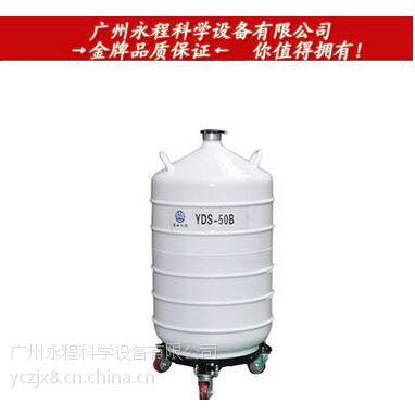 四川亚西 YDS-50B 运输贮存两用液氮容器 50升胚胎细胞低温存储罐