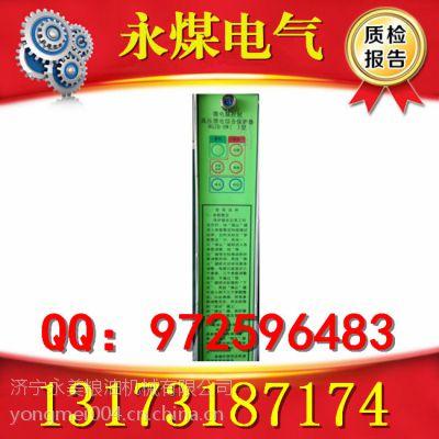 陕西铜川WGZB-Q2型微电脑控制高压馈电综合保护器质保一年