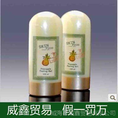 skinfood/SKIN FOOD 菠萝凤梨深层去角质乳液 100ml