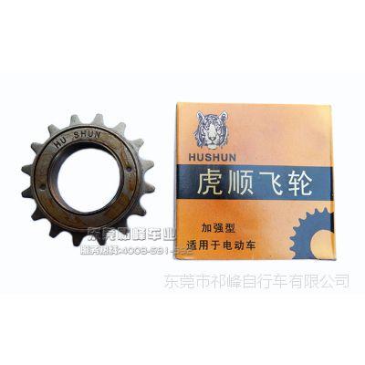 虎顺牌飞轮 16牙16T单速飞轮 电动自行车改装配件 原装正品