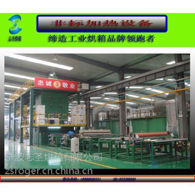 宁波志圣烘箱有限公司专业生产、供应志圣烘箱,非标加热设备