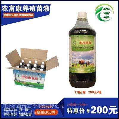 发酵酒糟的饲料发酵剂用哪个厂家的好