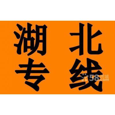 供应深圳至湖北武汉襄阳十堰宜昌荆州仙桃黄石黄冈货运物流专线