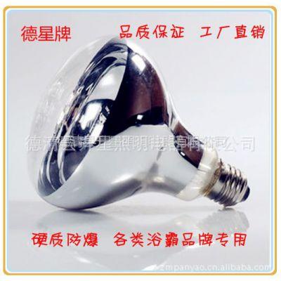 供应厂家正品A级硬质石英玻璃防爆浴霸灯泡可用奥普美的 275w 包邮