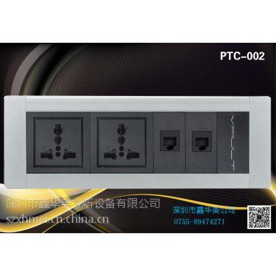 VAULT屏风台面插座PTC