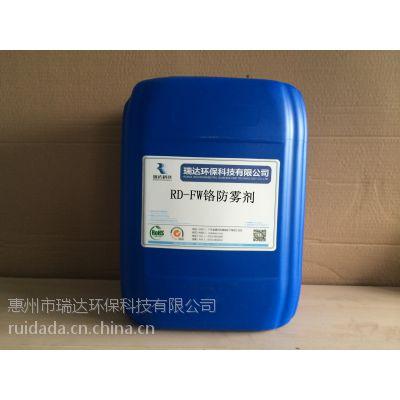 广东电镀原料厂商大量供应 现货 FW铬防雾剂/铬雾抑制剂/粗化湿润剂