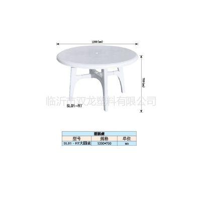 供应优质休闲塑料桌椅,山东塑料沙滩桌椅厂家,可插太阳伞,美观大方