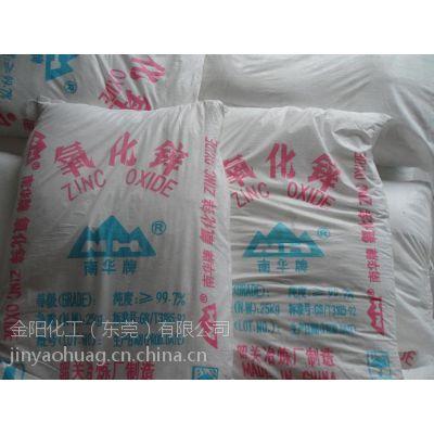 供应广州广东东莞供应氧化锌