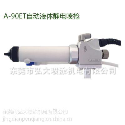 自动静电喷枪 海马A-90ET自动液体静电喷枪