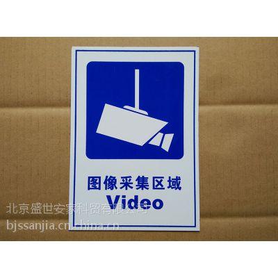 供应监控消防标牌、图象采集区域标志牌 Video 探头 铝牌标牌、安全出口指示牌价格