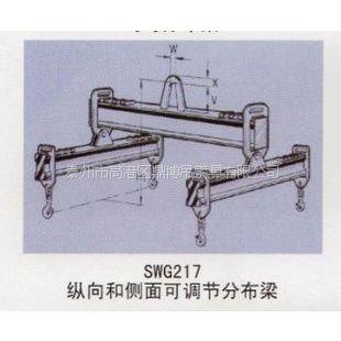 供应平衡吊梁系列 纵向和侧面可调节分布梁