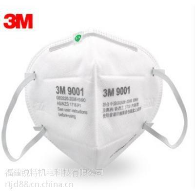 供应艾驰商城 3M免保养口罩9003折叠式(热卖)