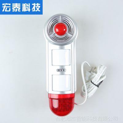 批发供应声光报警器  超级语音卫士HT-8080-12