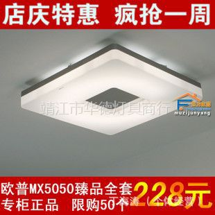 供应欧普照明 现代简约 客厅 卧室 灯具灯饰 MX5050-Y60臻品 吸顶灯