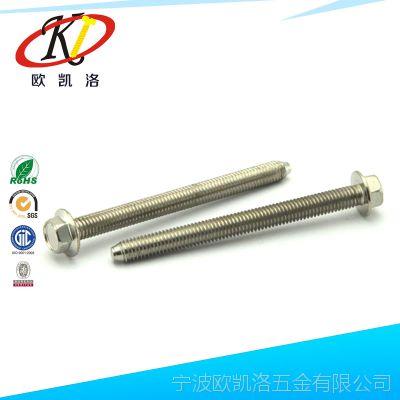 热销供应 不锈钢六角法兰头机螺丝 手拧螺丝