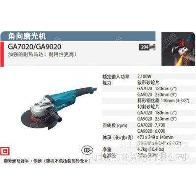 批发供应正品日本makita牧田GA9020 角磨机 角向磨光机 2100瓦