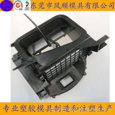 汽车空调塑料配件模具加工制造 注塑开模 优质原料加工出口成型模