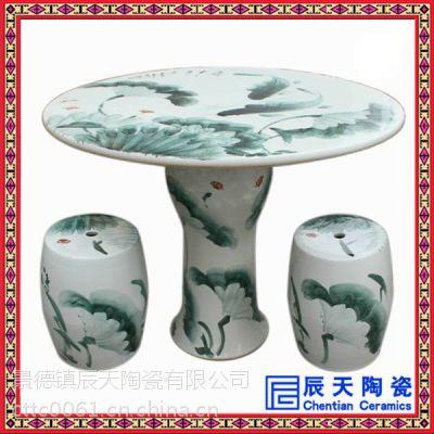 景德镇陶瓷园林石桌石凳子仿古桌凳器手绘青花年年有余 休闲娱乐