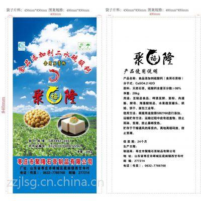 聚福隆牌食品添加剂硫酸钙 食用石膏粉 厂家直销