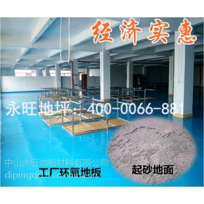 【免费定制地板改造方案】珠海环氧树脂地板漆厂家包施工400-0066-881