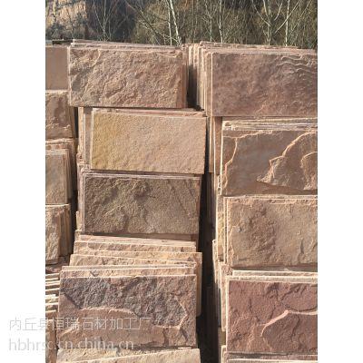 恒瑞石材供应粉砂岩 蘑菇石 粉色石材型号齐全质量好