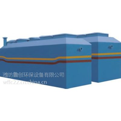 潍坊地埋式一体化污水处理设备一级标准鲁创