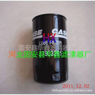 凯斯滤芯﹙中国﹚供应商供应凯斯挖掘机 87803261机油滤清器