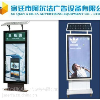 泗阳阿尔法常年制作太阳能广告灯箱、