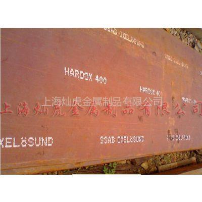 供应钢板切割配送 钢板零割 耐磨板HADOX450 XAR450