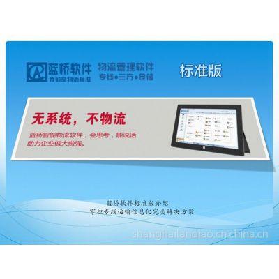 供应上海蓝桥物流软件