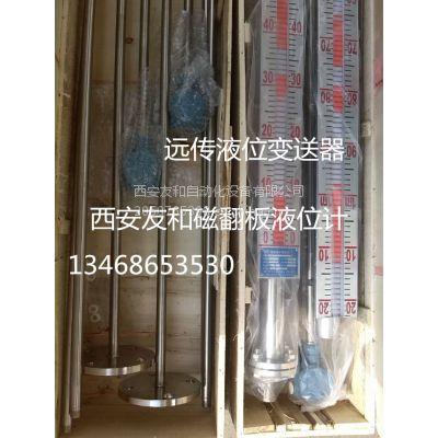 磁翻板液位计厂家制造,选西安友和自动化设备有限公司 13468653530